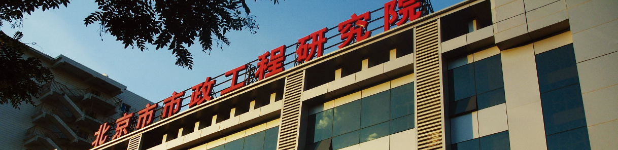 北京市市政工程研究院