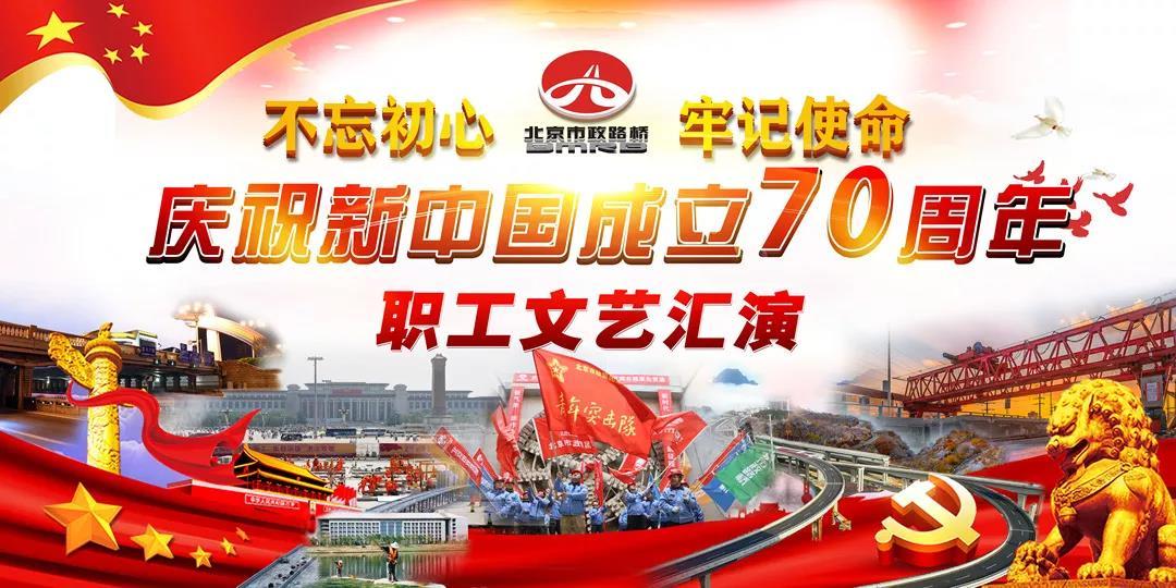 """""""我和我的祖国""""——北京市政路桥集团庆祝新中国成立70周年职工文艺汇演"""