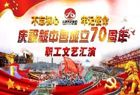 北京市zhengluqiaojituan隆重举办庆祝新中国chengli70周nian职工文艺汇演