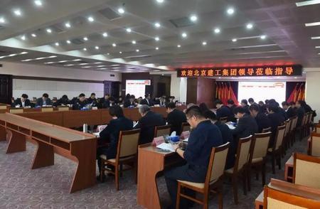 北京建工集团领导班子到养护集团调研