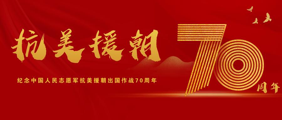 弘扬伟大精神 奋进复兴征程 | 科技发展公司开展纪念抗美援朝70周年活动