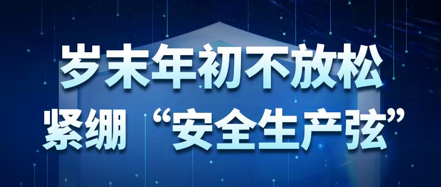 【筑牢安全生产防线】科技发展公司深入开展年底安全生产大检查
