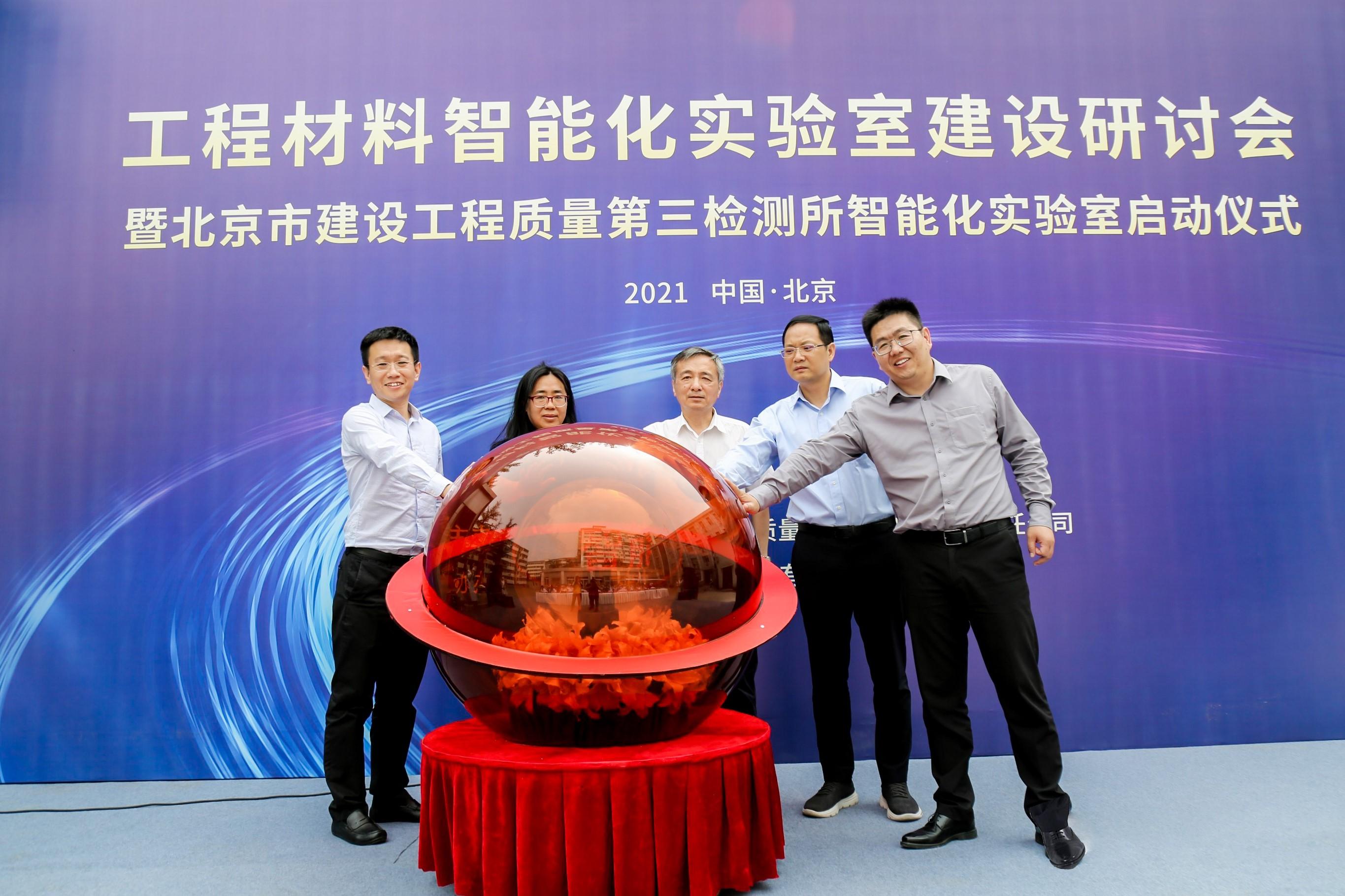 共话智能技术 共绘美好愿景 科技发展公司三检所举行智能化实验室启动仪式