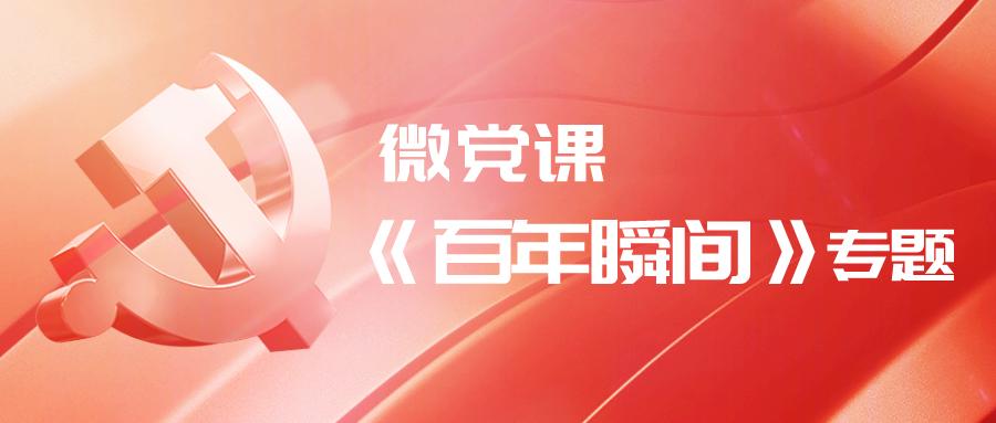 党史学习 |《百年瞬间》第十九期:十三陵水库工程竣工