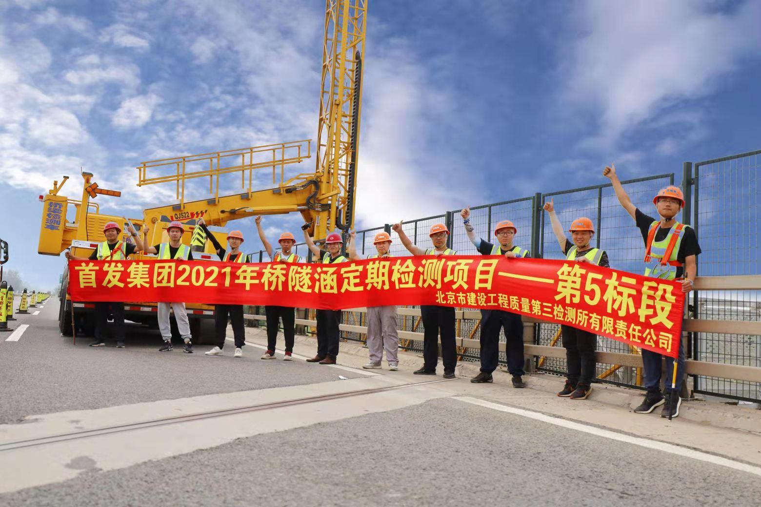 """【一线风采】首都高速守护者为559座桥隧涵做""""体检"""""""